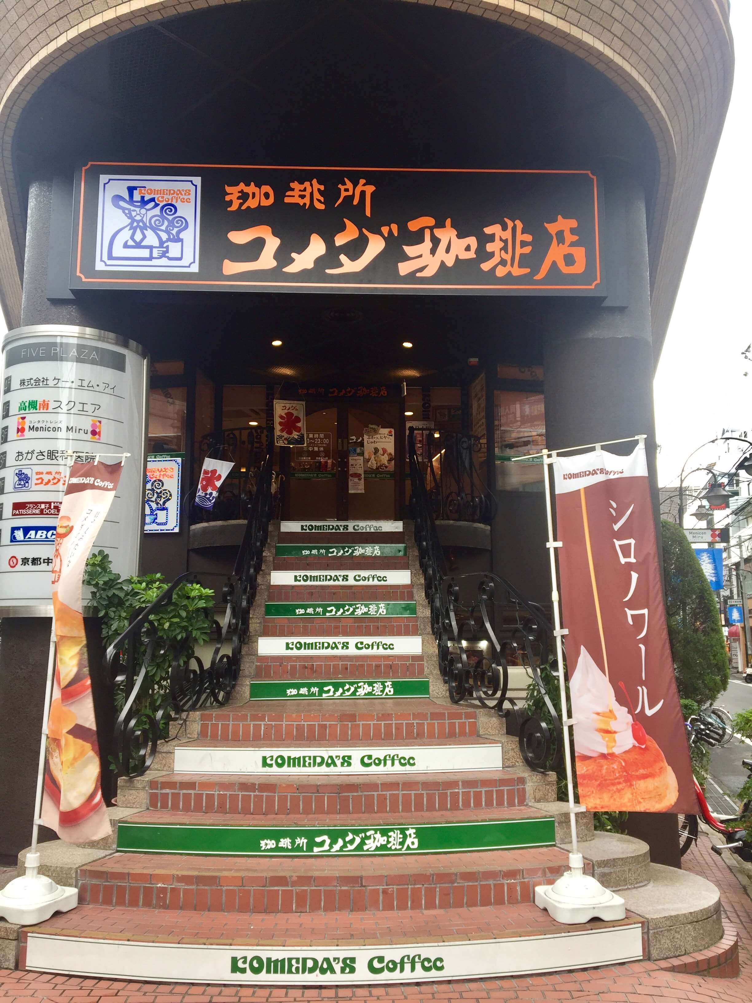 モーニングが美味しい「コメダ珈琲高槻店」のメニューやランチ情報