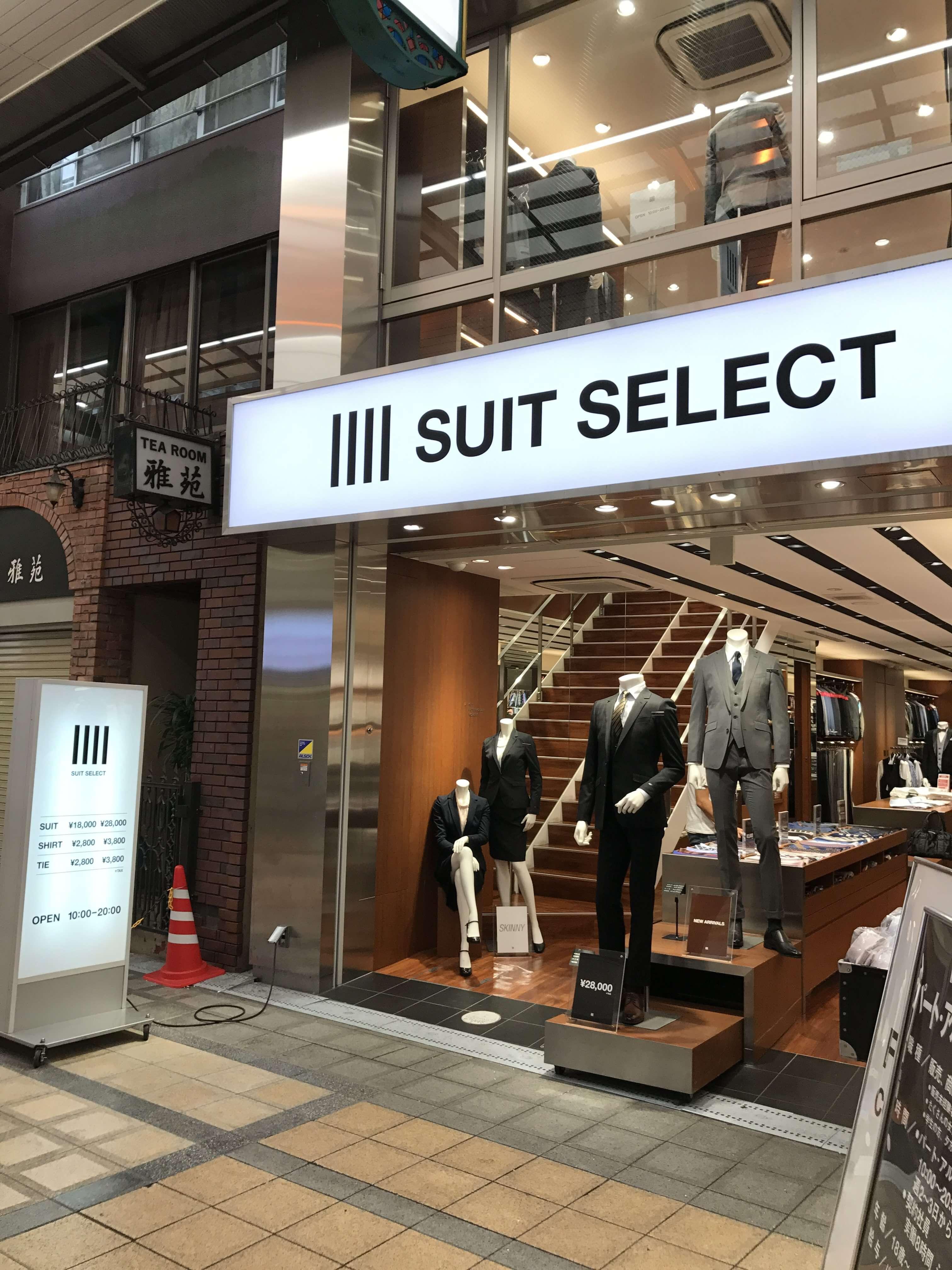 スーツ セレクト 広島