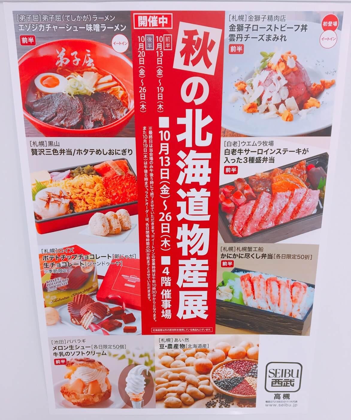 高槻西武(高槻阪急百貨店)の北海道物産展はウニ&イクラやルタオまで
