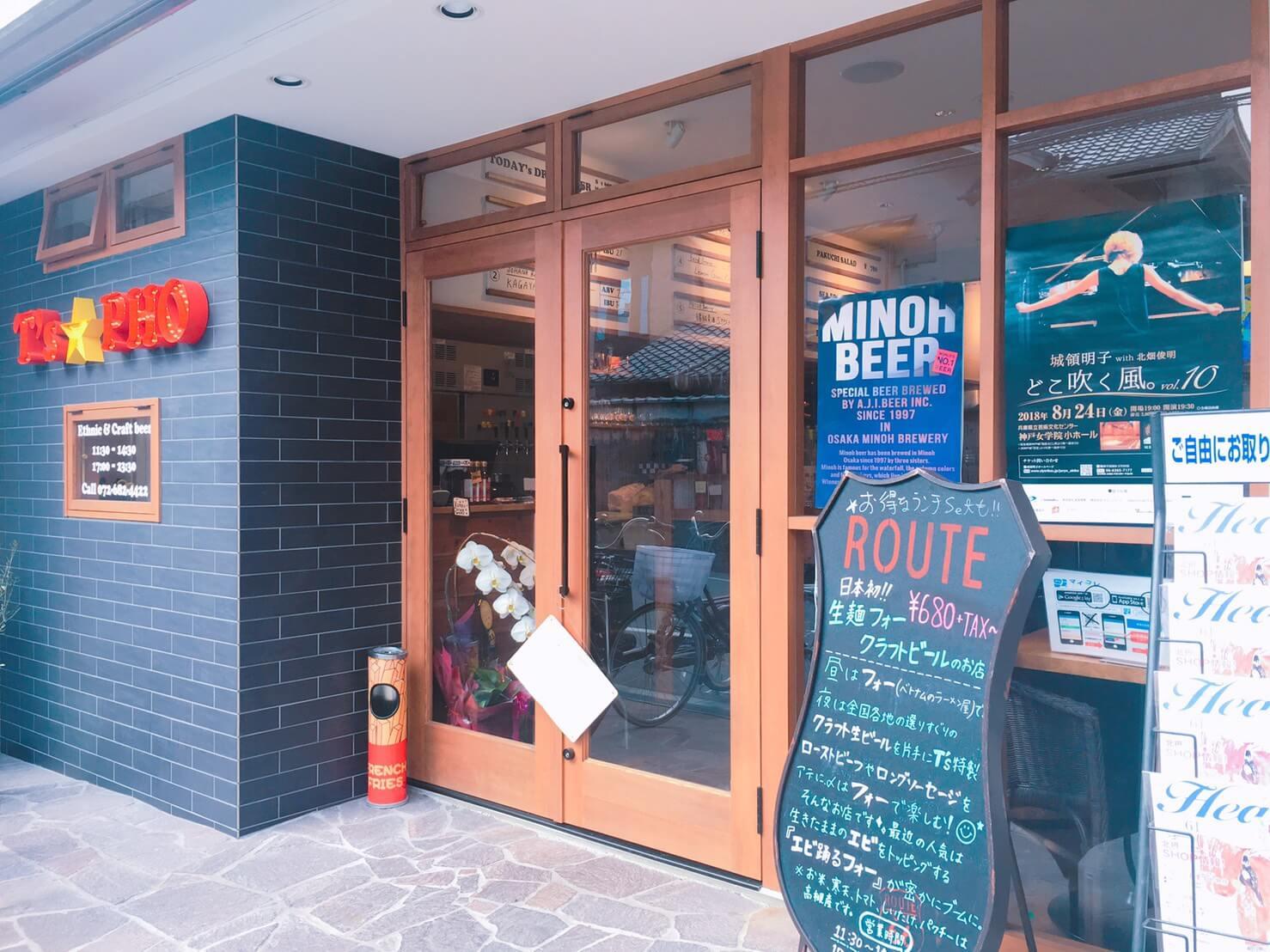 大阪府高槻市で本格ベトナムフォーを食べるならティーズスターフォー(T's Star PHO)がおすすめ!