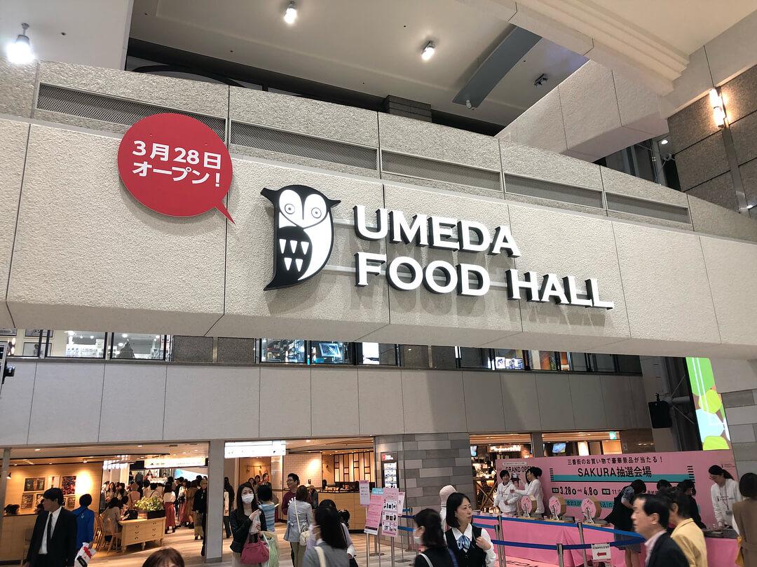 2020年最新版「阪急三番街梅田フードホール」全18店舗総まとめ