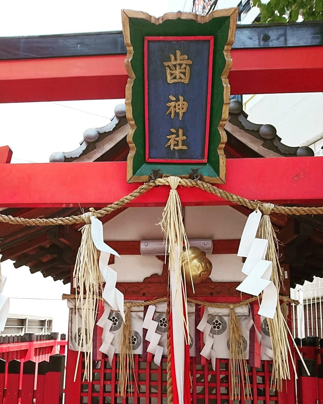 大阪駅すぐ「歯神社」は日本でも珍しい歯科大学受験生に御利益ありの神社