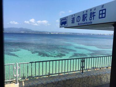 道の駅許田やんばる物産センターは美ら海水族館のチケットが安いと話題